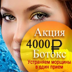 Ботокс красота и здоровье косметический кабинет г. Иркутск